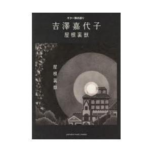 その他 ISBN:9784636944648 出版社:ヤマハミュージックエンタテインメントホールディ...