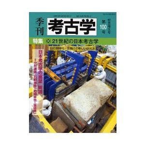 季刊考古学 第100号|ggking