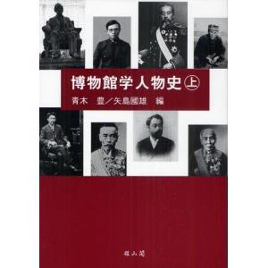博物館学人物史 上|ggking
