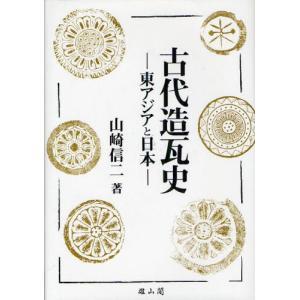 古代造瓦史 東アジアと日本|ggking