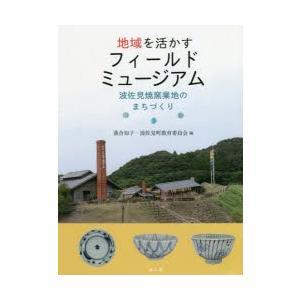 地域を活かすフィールドミュージアム 波佐見焼窯業地のまちづくり|ggking
