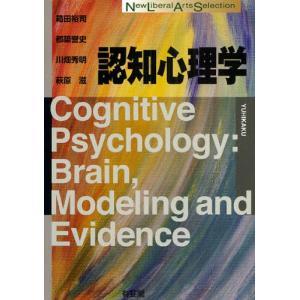 認知心理学 ggking