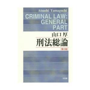刑法総論|ggking