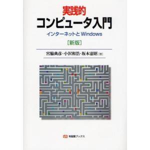 本 ISBN:9784641183612 宮脇典彦/著 小沢和浩/著 坂本憲昭/著 出版社:有斐閣 ...
