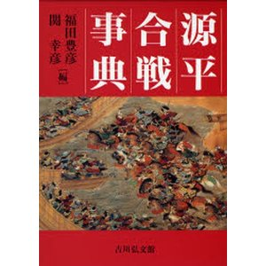 本 ISBN:9784642014359 福田豊彦/編 関幸彦/編 出版社:吉川弘文館 出版年月:2...