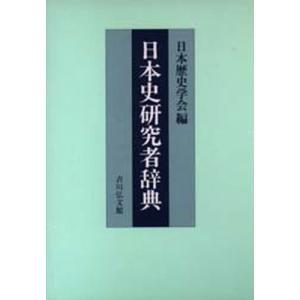 日本史研究者辞典|ggking