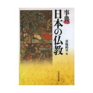 事典日本の仏教