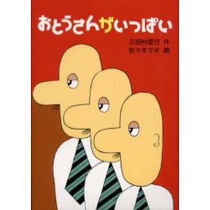 本 ISBN:9784652005149 三田村信行/作 佐々木マキ/絵 出版社:理論社 出版年月:...