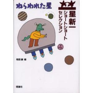 本 ISBN:9784652020814 星新一/作 和田誠/絵 出版社:理論社 出版年月:2001...