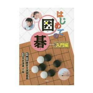 本 ISBN:9784652202821 東京大学囲碁部/構成・原稿執筆 光永淳造/監修 出版社:理...