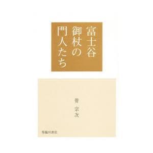 富士谷御杖の門人たち|ggking