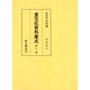 重宝記資料集成 第13巻 影印|ggking