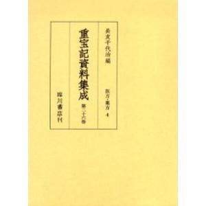 重宝記資料集成 第26巻 影印|ggking