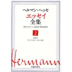 ヘルマン・ヘッセエッセイ全集 2|ggking