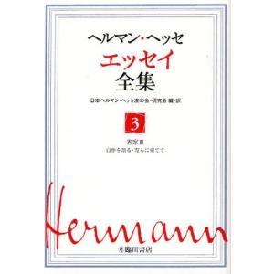 ヘルマン・ヘッセエッセイ全集 3|ggking