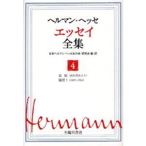 ヘルマン・ヘッセエッセイ全集 4|ggking