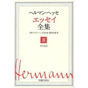 ヘルマン・ヘッセエッセイ全集 8|ggking