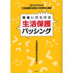 本 ISBN:9784750336510 生活保護問題対策全国会議/編 出版社:明石書店 出版年月:...