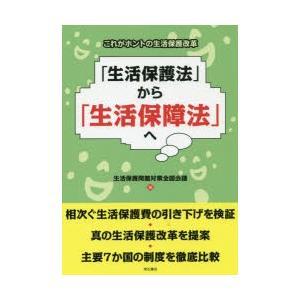 本 ISBN:9784750347165 生活保護問題対策全国会議/編 出版社:明石書店 出版年月:...