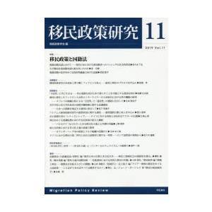 本 ISBN:9784750348414 移民政策学会/編 出版社:明石書店 出版年月:2019年0...