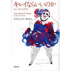 本 ISBN:9784750512037 デボラ L.ロード/著 栗原泉/訳 出版社:亜紀書房 出版...