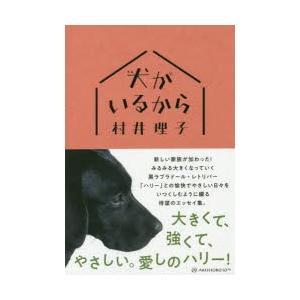 本 ISBN:9784750515571 村井理子/著 出版社:亜紀書房 出版年月:2018年09月...