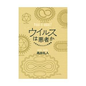 本 ISBN:9784750515595 高田礼人/著 出版社:亜紀書房 出版年月:2018年11月...