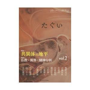 たぐい 人間の「外から」人間を考えるポストヒューマニティーズ誌 vol.2