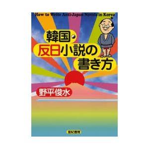 韓国・反日小説の書き方 ggking