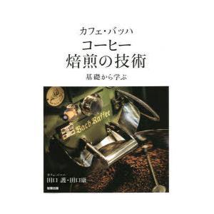 カフェ・バッハ コーヒー焙煎の技術 基礎から学ぶ|ggking