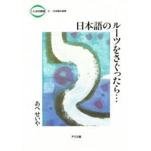 日本語のルーツをさぐったら… 日本語の起源|ggking