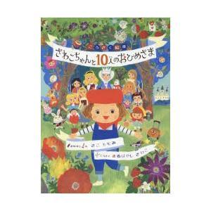 本 ISBN:9784752008026 さこももみ/おはなし・え まるばやしさわこ/こうさく 出版...