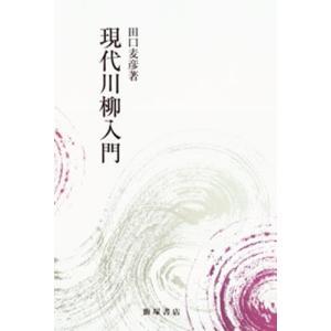 現代川柳入門|ggking