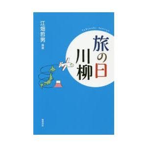 旅の日川柳|ggking