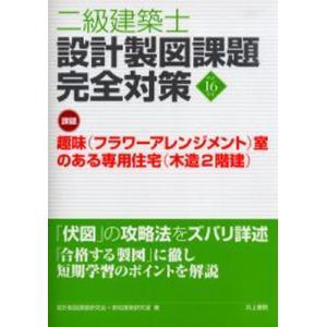 本 ISBN:9784753008841 設計製図課題研究会/著 美和建築研究室/著 出版社:井上書...