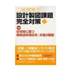 本 ISBN:9784753009367 設計製図課題研究会/著 美和建築研究室/著 出版社:井上書...