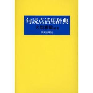 句読点活用辞典|ggking