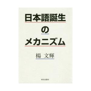 日本語誕生のメカニズム|ggking