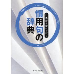 慣用句の辞典 日本語を使いさばく|ggking