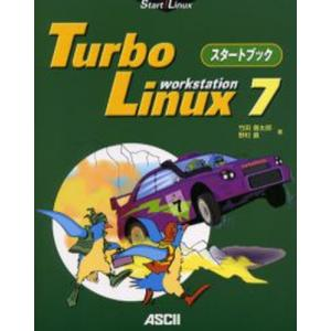 Turbo Linux 7 Workstationスタートブック