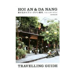 本 ISBN:9784756247254 島本美由紀/著 出版社:パイインターナショナル 出版年月:...