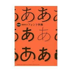 実例付きフォント字典|ggking