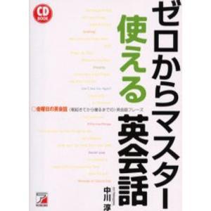 本 ISBN:9784756906199 中川淳/著 出版社:明日香出版社 出版年月:2003年02...