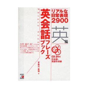英会話フレーズブック リアルな日常表現2900|ggking