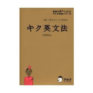 本 ISBN:9784757412118 一杉武史/編著 出版社:アルク 出版年月:2007年05月...