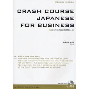 ビジネス日本語速習コース 新装版