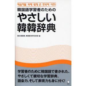 韓国語学習者のためのやさしい韓韓辞典|ggking