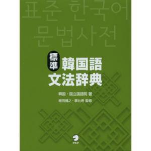 標準韓国語文法辞典|ggking