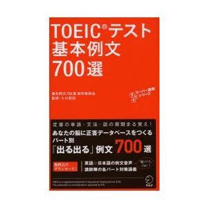本 ISBN:9784757424029 基本例文700選制作委員会/著 ヒロ前田/監修 出版社:ア...