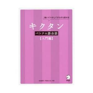 本 ISBN:9784757426917 吉本康子/著 今田ひとみ/著 出版社:アルク 出版年月:2...